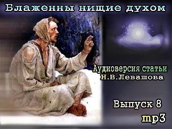 Аудио: Блаженны нищие духом - Николай Левашов