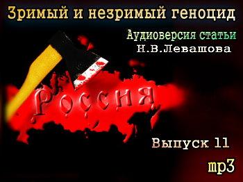 Аудио: Зримый и незримый геноцид. Николай Левашов