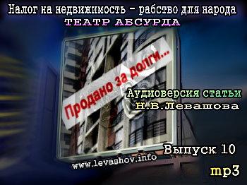 Аудио: Налог на недвижимость - рабство для народа & Театр абсурда - Николай Левашов