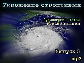 Аудио: Укрощение строптивых - Николай Левашов