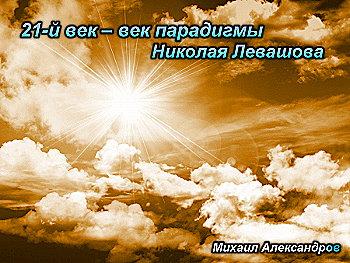 http://jizn.my1.ru/levashov/21vek.jpg
