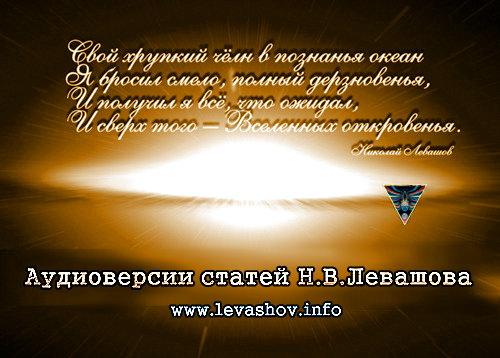 http://jizn.my1.ru/levashov/audiostatii.jpg