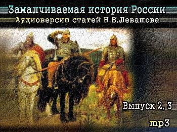 Аудио: Замалчиваемая история России - Николай Левашов