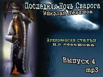 Аудио: Последняя Ночь Сварога - Николай Левашов