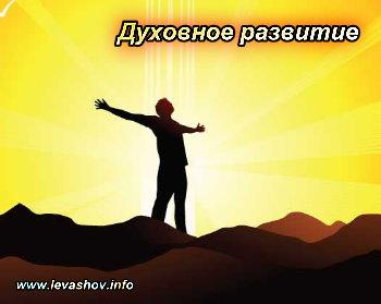 http://jizn.my1.ru/levashov/duhraz.jpg