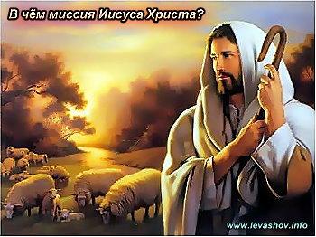 http://jizn.my1.ru/levashov/iisus.jpg