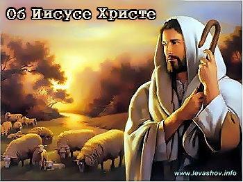 http://jizn.my1.ru/levashov/iisus2.jpg