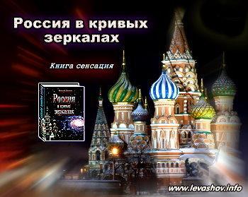 Книга сенсация - Россия в кривых зеркалах - Николай Левашов