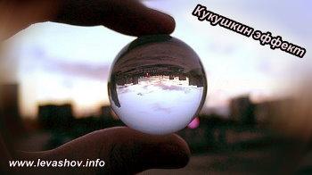 http://jizn.my1.ru/levashov/kukeffekt.jpg