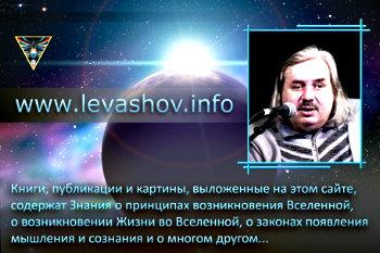 Кто такой Николай Левашов? - НИКОЛАЙ ЛЕВАШОВ и его Новые Знания