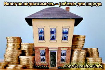 http://jizn.my1.ru/levashov/nalogned.jpg