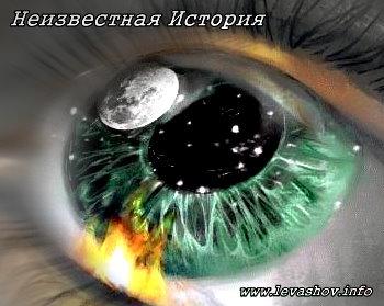 http://jizn.my1.ru/levashov/nistoriya.jpg