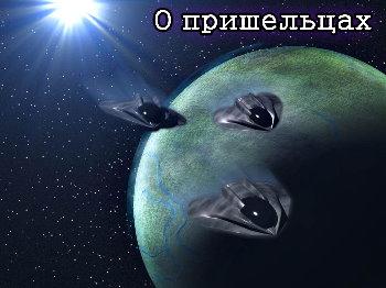Николай Левашов. О пришельцах