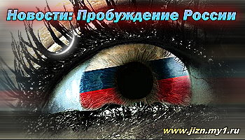 Академика Н.Левашова прессуют...