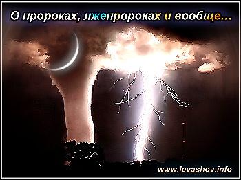 http://jizn.my1.ru/levashov/prorok.jpg