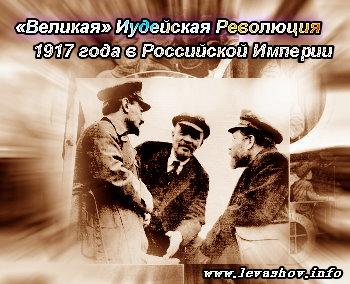 Великая Иудейская Революция 1917 года в Российской Империи - Николай Левашов