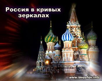http://jizn.my1.ru/levashov/rossiya.jpg