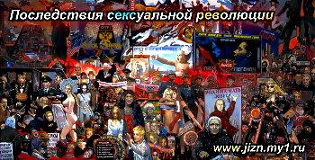 http://jizn.my1.ru/levashov/sexrev.jpg