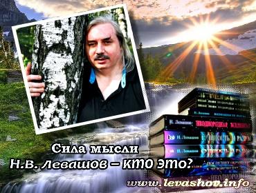 Сила мысли или Н.В. Левашов – кто это?