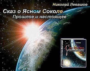 Николай Левашов. Для чего Сказы превращали в сказки