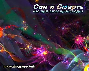 http://jizn.my1.ru/levashov/sonismert.jpg