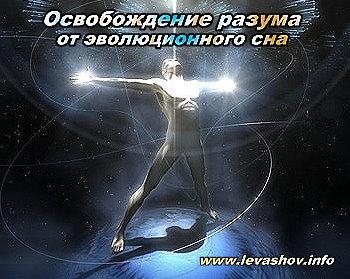 Освобождение от эволюционного сна разума
