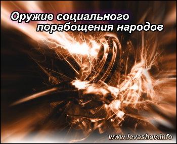 http://jizn.my1.ru/levashov/sozorujie.jpg