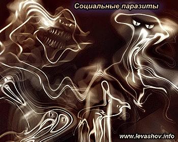 http://jizn.my1.ru/levashov/sozpar.jpg