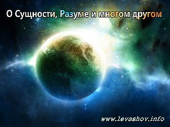 http://jizn.my1.ru/levashov/sushraz.jpg