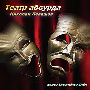 http://jizn.my1.ru/levashov/teatrabsurda.jpg