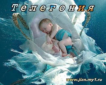 http://jizn.my1.ru/levashov/telegoniya.jpg