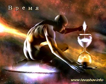 http://jizn.my1.ru/levashov/vremya.jpg