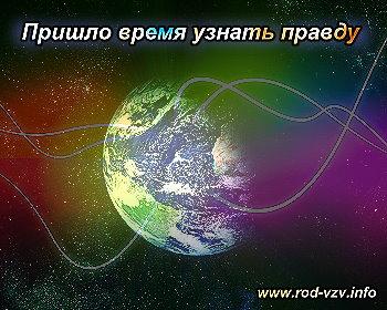 http://jizn.my1.ru/levashov/vremyapravdi.jpg