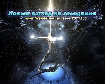 http://jizn.my1.ru/sbornik/golodanie.jpg