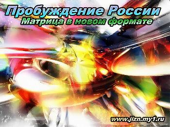 http://jizn.my1.ru/sbornik/matrixnew.jpg