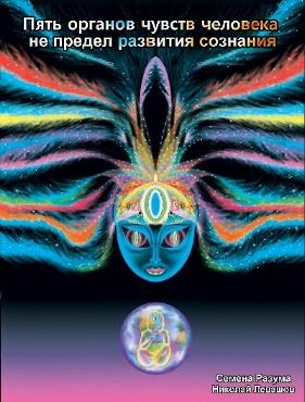 Пять органов чувств человека - не предел развития сознания