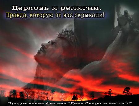 http://jizn.my1.ru/sbornik/zerkovireligii.jpg